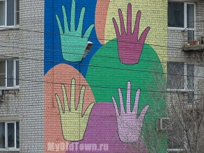 Фрагмент художественной росписи ''Ладошки'' на улице Хиросимы,  дом 8.  Фото Волгограда