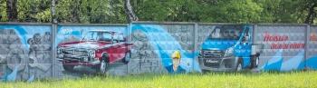 Поколения автомобилей ГАЗ. Граффити
