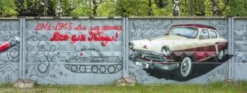 Граффити Все для победы и рисунок автомобиля ГАЗ-21
