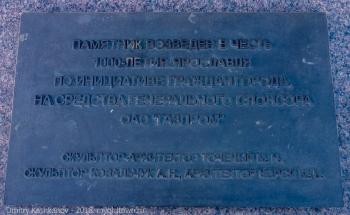 Памятник 1000-летия Ярославля. Табличка