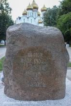 Камень на месте основания Ярославля