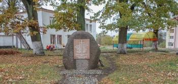 Калининградская область. Багратионовск. В память о всех жителях Прёйсиш-Эйлау, погибших в горниле Второй мировой войны