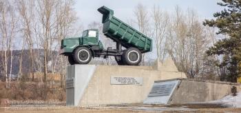 Грузовик с бетонными блоками. Памятник строителям Красноярской ГЭС