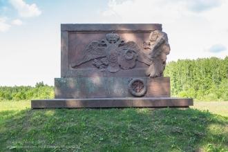 Бородинское поле. Памятник славным предкам. Лейб-гвардии литовский полк. 1812-1912