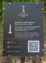 Памятник Лейб-гвардейскому Финляндскому полку. Бородинское поле