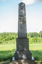 Вечная слава героям. Памятник На Бородинском поле