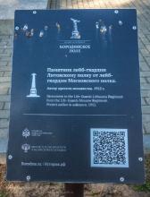 Памятник Лейб-гвардии Литовскому полку от Лейб-гвардии Московского полка. Бородинское поле
