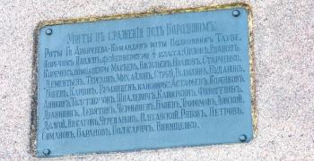 Памятник батарейной №2 и легкой №2 ротам лейб-гвардии Артиллерийской бригады. Установлен в 1912 году. Бородинское поле