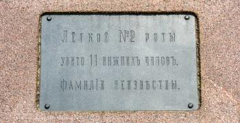 Памятник батарейной №2 и легкой №2 ротам лейб-гвардии Артиллерийской бригады. Бородино