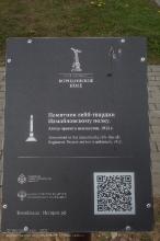 Памятник Лейб-гвардии Измайловскому полку. 1919 год. Бородино