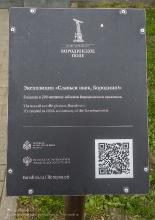 Бородинское поле. Экспозиция
