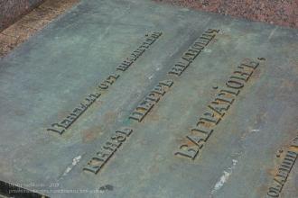 Бородинское поле. Могила П.И.Багратиона