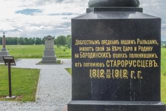 Бородинское поле. Памятник 23 пехотной дивизии
