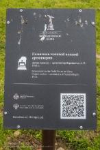 Бородино. Памятник полевой конной артиллерии. 1912 год.