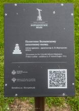 Бородинское поле. Памятник Волынскому пехотному полку. 1912 год.