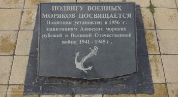 Ейск. Памятник подвигу военных моряков. Табличка