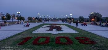 Парк Стрелка. Ярославль. Клумба 1008 лет городу