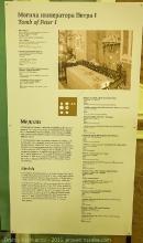 Могила Петра I. Табличка