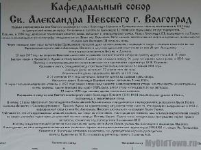 Собор Александра Невского в Волгограде. Информация о соборе. Фото