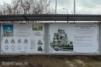 Собор Александра Невского в Волгограде. Фото плакатов с информацией о строительстве собора