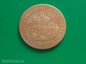 Медная памятная монета в честь строительства собора Александра Невского в Волгограде. Фото реверса