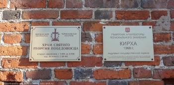 Георгиевская церковь. Таблички у входа