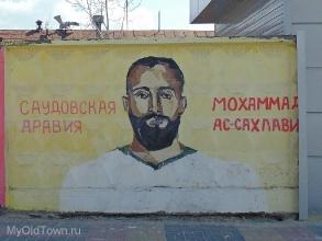 ЧМ-2018 по футболу. Волгоград. Портреты игроков