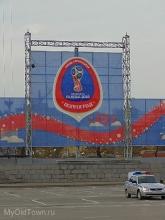 Волгоград. ЧМ-2018