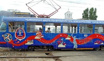 ЧМ-2018 по футболу. Волгоград. Праздничная раскраска трамваев