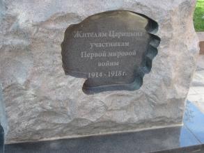 Волгоград. Мемориально-исторический музей. Памятный знак