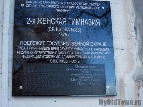 Тактильная табличка. Вторая Царицынская женская гимназия.  Фото