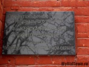 Четвертая Царицынская женская гимназия. Фото Волгограда