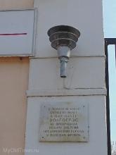 Памятная доска на проходной  ВолгоГРЭС. Фото Волгограда