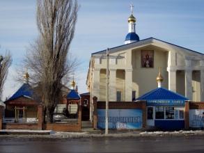 Храм Похвала Пресвятой Богородицы (бывший кинотеатр Мир)