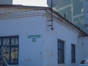 Улица Красноуфимская дом 1а. Фото адресной таблички