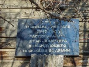 Улица Красноуфимская дом 20. Памятная табличка. Фото