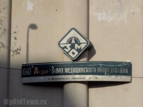 Улица Профсоюзная. Завод медоборудования. Фото Волгограда