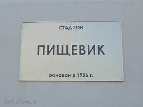 Стадион Пищевик после реконструкции. Фото Волгограда