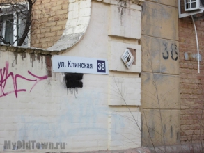 Улица Клинская, 38. Фото Волгограда