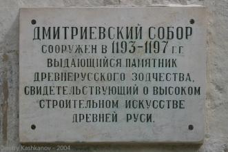Дмитриевский собор во Владимире. Фото 2004 г.