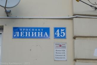 Мемориальная табличка на доме 45 по пр. Ленина в Дзержинске