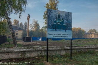 Строится новый храм. Фото проспекта Молодежного
