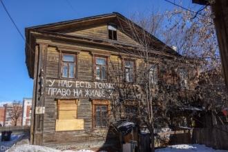 Славянская, 4б. Право на жилье. Нижний Новгород. Фот