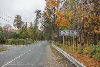 Багратионовск. Знак при въезде в город со стороны Польши