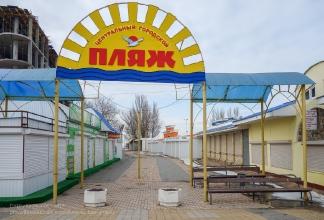 Вход на центральный городской пляж Ейска. Январь