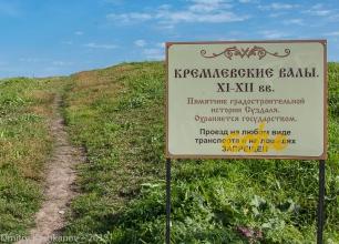 Табличка. Кремлевские валы. Суздаль. Фото