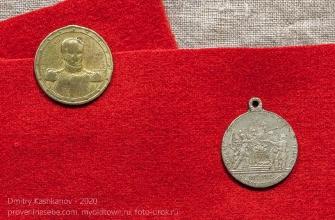 Медаль «В память Отечественной войны 1812 -1912». Медаль «В память 100-летия Отечественной войны 1812 -1912»