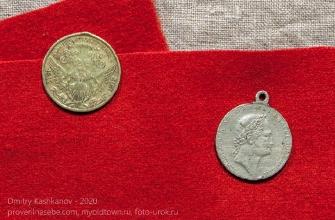 Медаль «1812 славный год сей минул, но не пройдут содеянные в нём подвиги 1912»