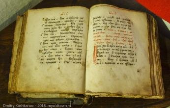Старинная книга. Фото