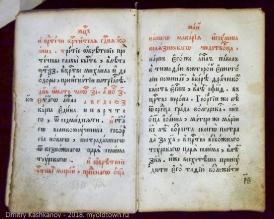 Книга на рабочем столе купца Ершова. Гороховец. Музей